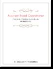 社団法人日本ブライダル振興協会『ABC検定テキスト』出版