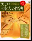 『美しい日本人の作法』おばあちゃんからの贈りもの!宝島社