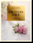 『世界ブライダルの基本』日本ホテル教育センター プラザ出版