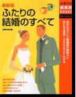 『最新版 ふたりの結婚のすべて』主婦の友社
