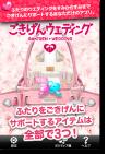 安東徳子監修iphoneアプリ 『ごきげんウエディング』